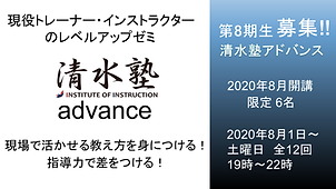 清水塾アドバンス8期2020.8.png