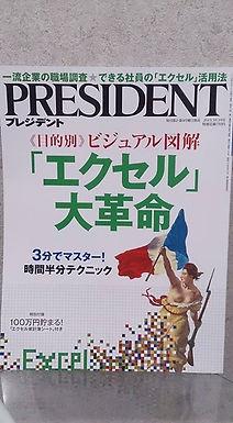 雑誌『PRESIDENT』プレジデント(2015.10.19号)P78,79『全身エクササイズでリフレッシュ』監修