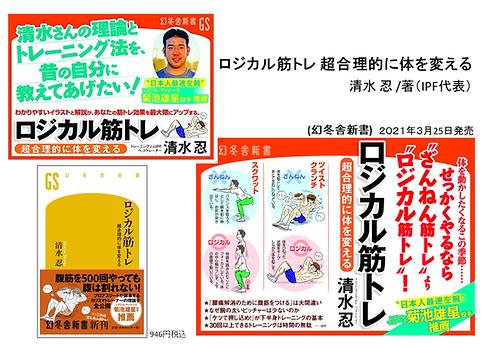 ロジカル筋トレ2021.3.25④.png