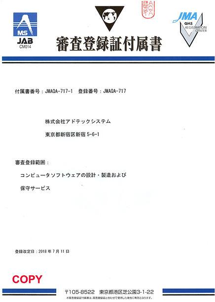 iso2018_j2.jpg
