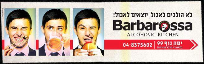 11001443_billboard_haifa_yefe_nof.jpg