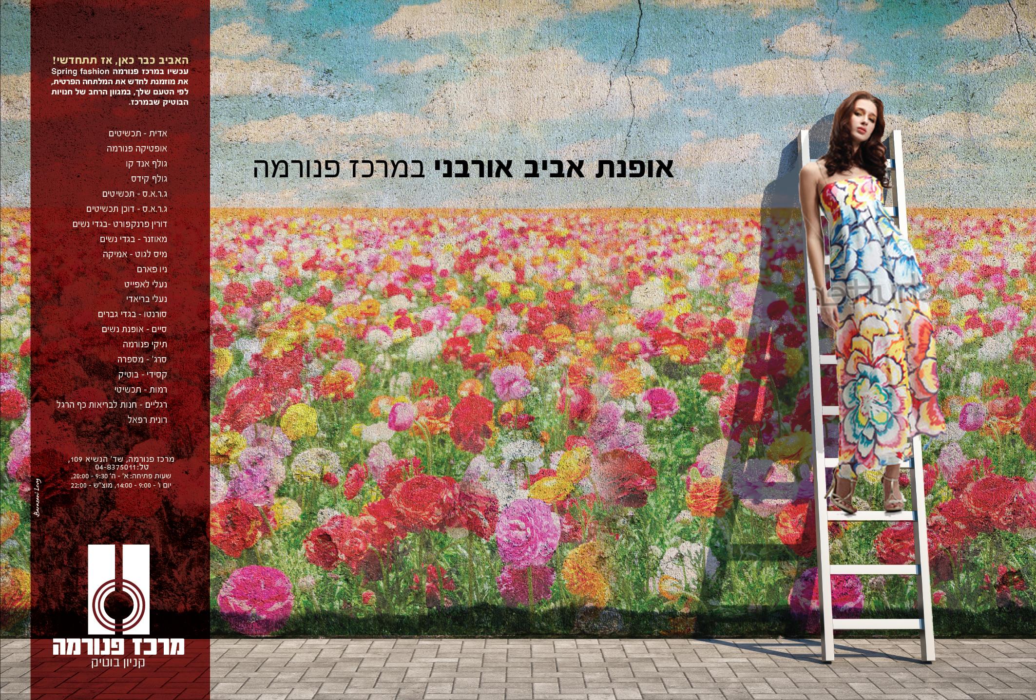 12000608-spring-fashion_2.jpg