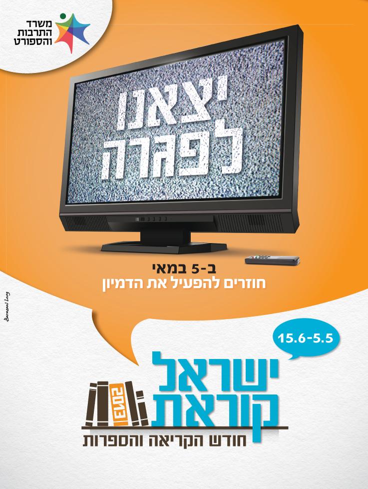 13000765_israel koret_tadmit.jpg