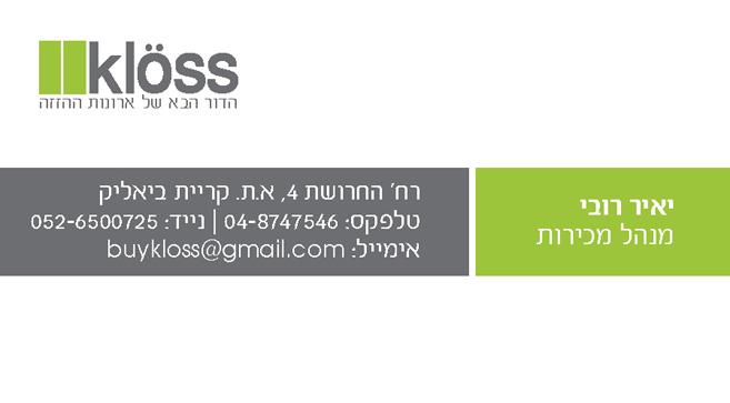 12000039_kloss_business_Page_1.jpg
