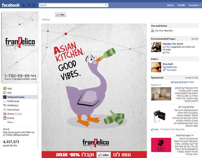 frangelico_facebook.jpg