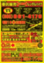 百万石チラシ_1909-修正02[140]_page-0001.jpg