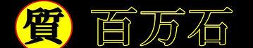 百ロゴ.jpg