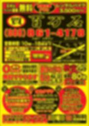百万石チラシ合同企画_page-0001.jpg