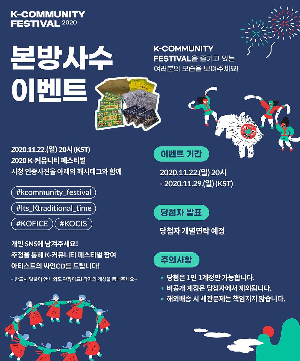 kcf_event_kor.png