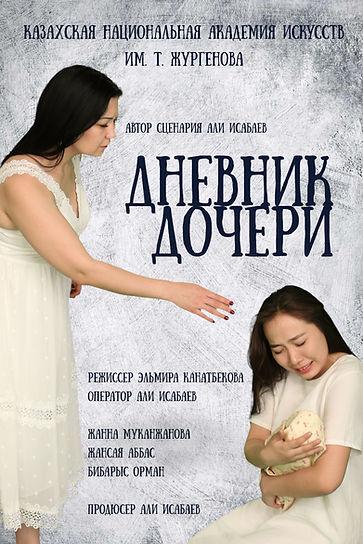 Фильм Дневник дочери.jpg