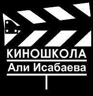 Киношкола Али Исабаева