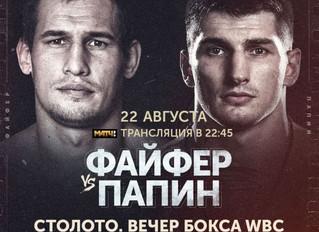 «Столото. Вечер бокса WBC»
