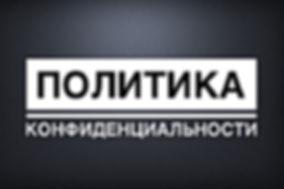 Политика конфиденциальности / Недвижимость Королев
