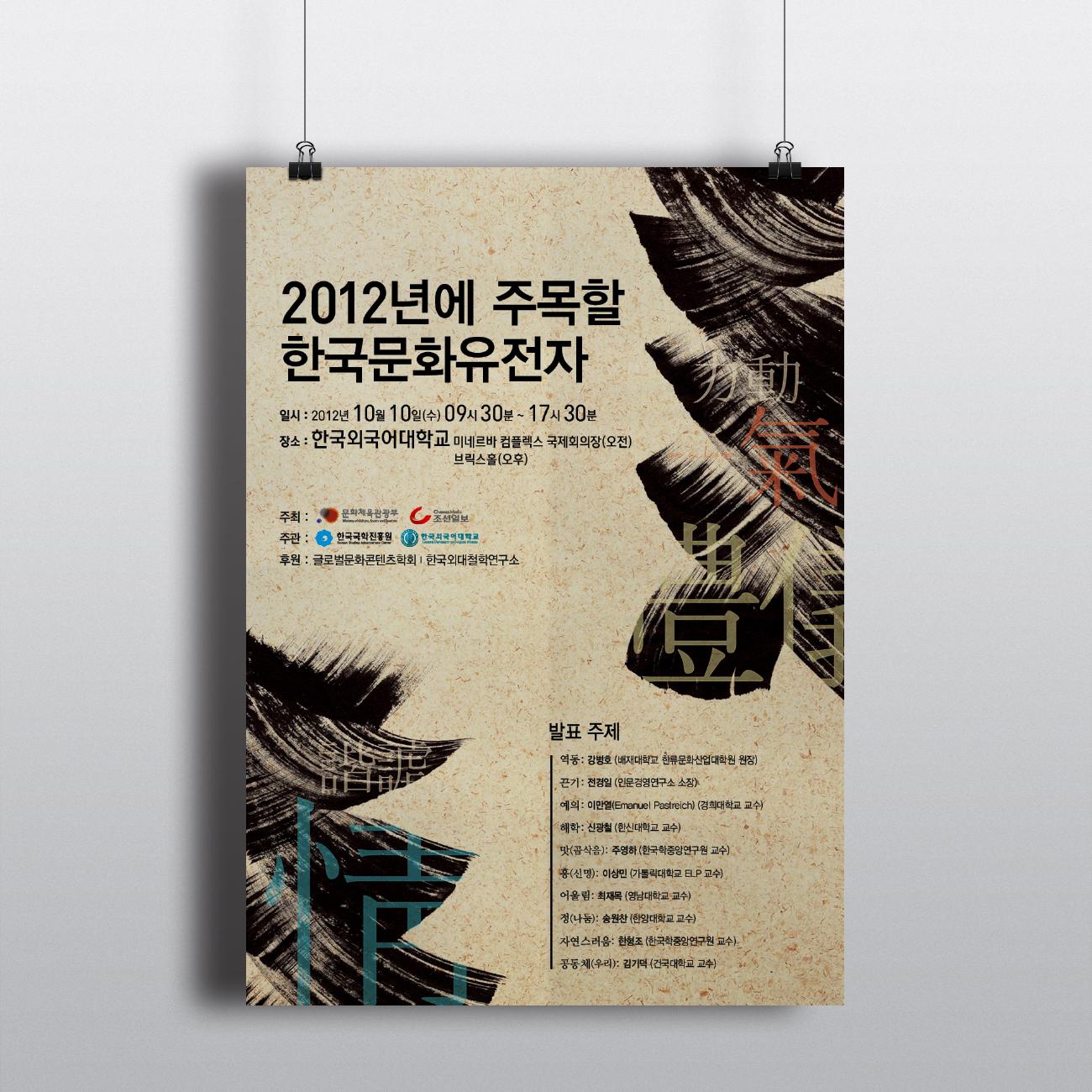 국학진흥원 포스터