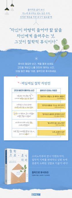 사계절_철학으로-휴식하라_상세이미지_980