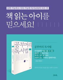 책구루_공부머리독서법_슬림라이트_714x914(검수용)