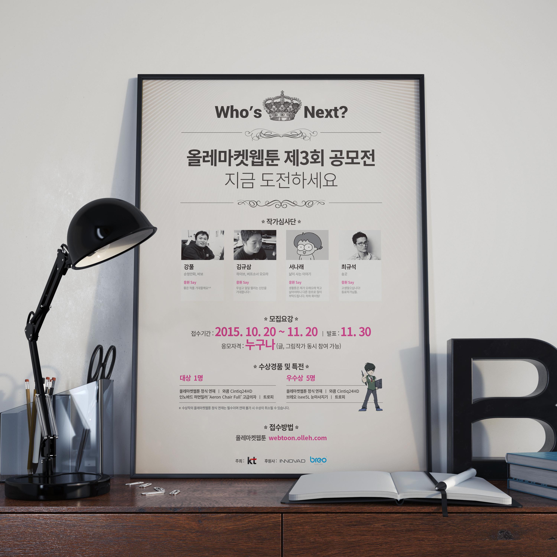 올레마켓웹툰공모전 포스터 2015_sc