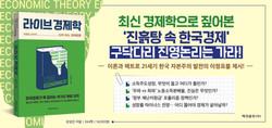 매경_라이브경제학_360x170(검수용)