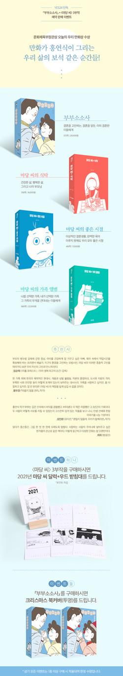 사계절_부부소소사+마당씨 4부작_예약판매 이벤트_980