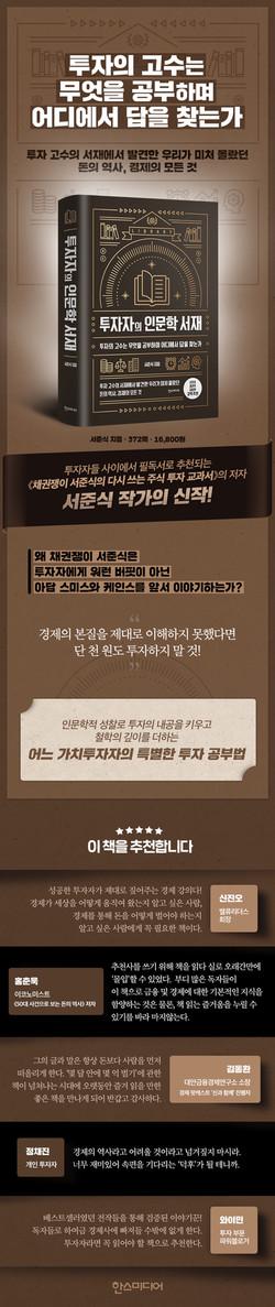 한스미디어_투자자의인문학서재_상세이미지_980