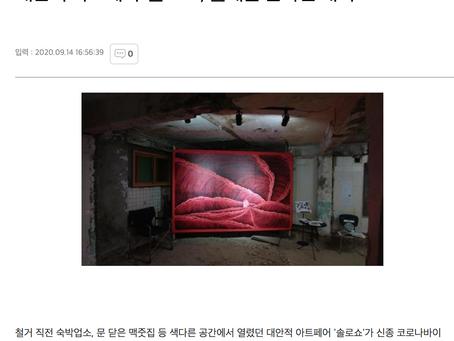 대안적 아트페어 '솔로쇼', 올해는 온라인 개최