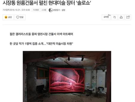 시장통 원룸건물서 펼친 현대미술 장터 '솔로쇼'