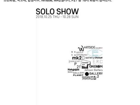 [미술전시]리암길릭·메간 헤스아이코닉·협동작전 'SOLO SHOW'