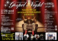 191107_銀座コンサート用_A4_表.jpg