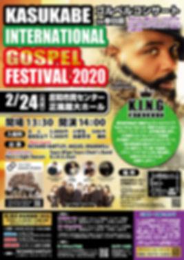 191106_KINGコンサート用_ポスター.jpg