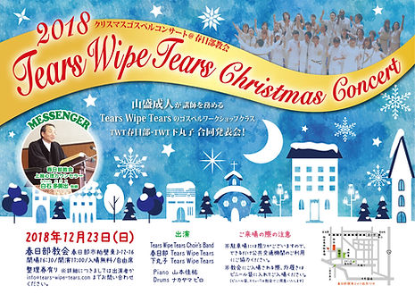 クリスマスコンサートフライヤー_表.jpg