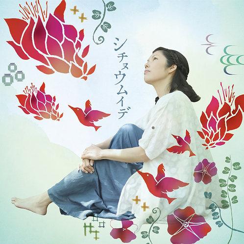 3rd Album『シチヌウムイデ』