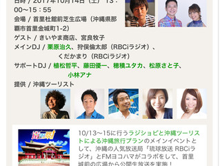 10/14(土)ラジオ公開生放送@首里城