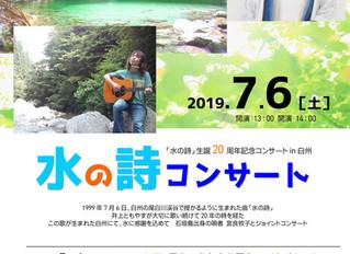 7月のコンサート&ライブ
