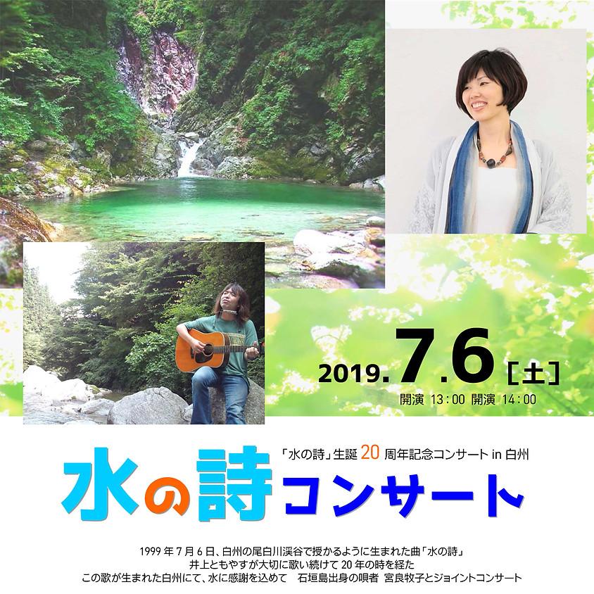 「水の詩」生誕 20 周年記念コンサート in 白州   〜水の詩コンサート〜