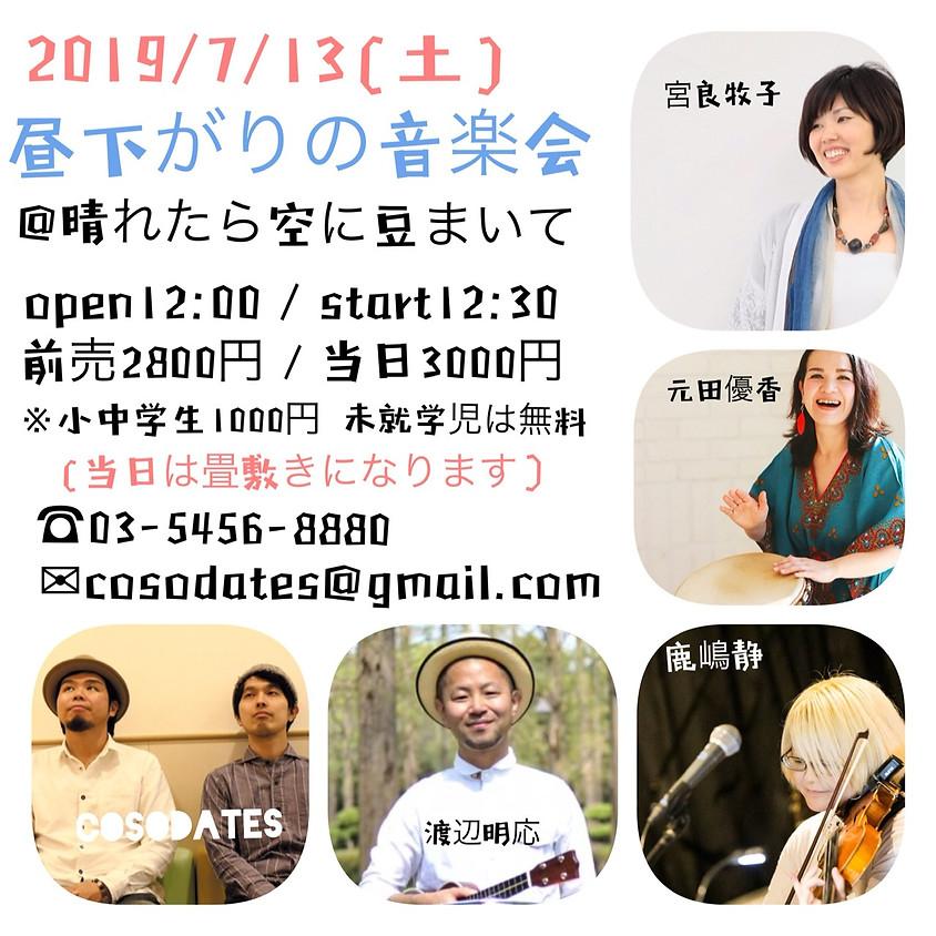 コソダテーズ 〜昼さがりの音楽会〜