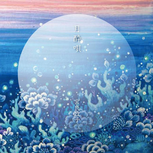 Single 『月酔唄』