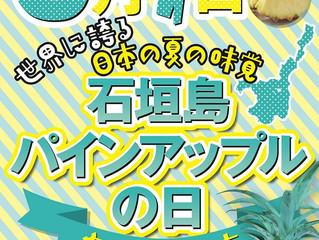石垣島パインアップルの日!