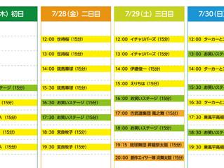 明日、新宿フードガーデンにて歌います