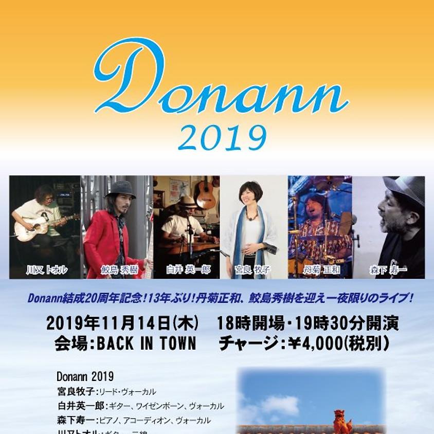 Donann結成20周年記念!13年ぶり!丹菊正和、鮫島秀樹を迎え一夜限りのライブ!