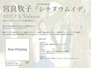 【News】3rd Album 発売決定!!