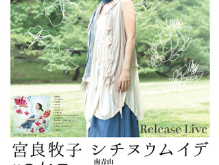 9/15 fri『シチヌウムイデ』リリースライブご予約受付中!