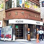 堺屋 (酒販・タバコ販売)