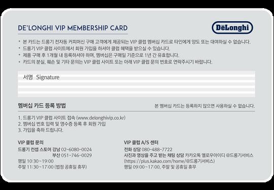 DeLonghi-VIP-Card2.png