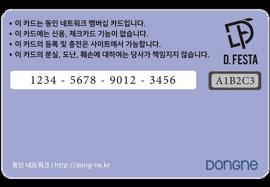 D.FESTA-Entrance-Ticket2.png