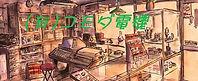 コモダタグ.jpg