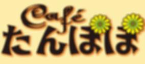 たんぽぽロゴ.jpg