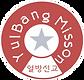 열방선교 로고.png