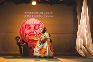 Super Happy Land by Hatch Theatrics & Gumbo Theatre (Japan)