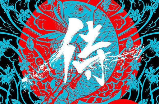 """Desafio Ficções Humanas: """"Samurai Shirô"""" de Danilo Beyruth"""