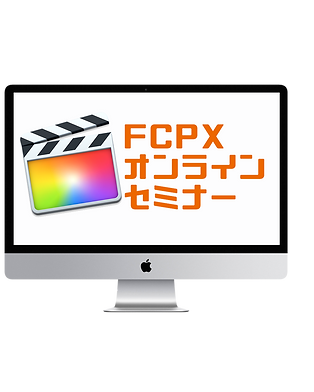 FCPオンラインセミナー.png